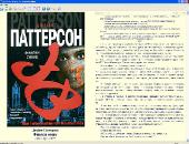 Биография и сборник произведений: Джеймс Паттерсон (James Patterson) (1991-2012) FB2