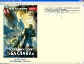 Биография и сборник произведений: Сергей Калашников (1998-2012) FB2