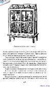 Теплицы, парники, пленочные укрытия, оранжереи [ И. Скрипник, 2012, PDF ]