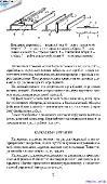 �������, �������, ��������� �������, ��������� [ �. ��������, 2012, PDF ]