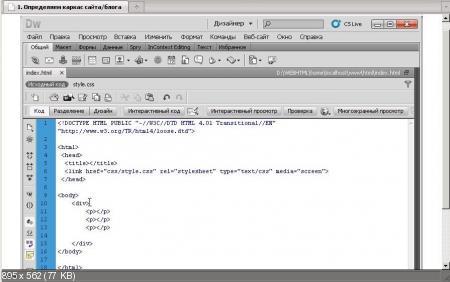 Создание сайта html +css Видеокурс