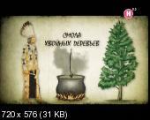 НЕпростые вещи. Жвачка (2011) DVB