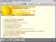 Диск 1С:ИТС Украина (Январь 2012)