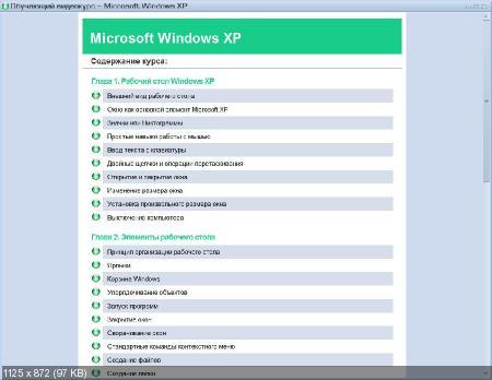 Microsoft Windows XP. Обучающий видеокурс (2012/RUS/TeachVideo/RePack)