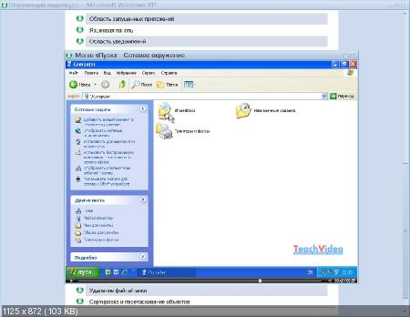 Microsoft Windows XP. ��������� ��������� (2012/RUS/TeachVideo/RePack)