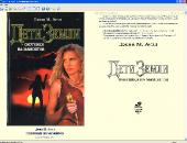 ��������� � ������� ������������: ���� �. ���� (Jean Marie Auel) (1992-2012) FB2