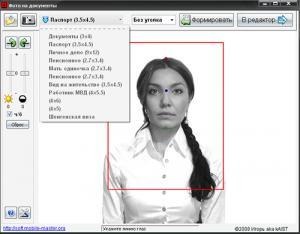 Фото на документы Экспресс 3.45 ( RUS)
