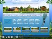 Pыбалка / Fishing v1.0.0 (2012/Русский)