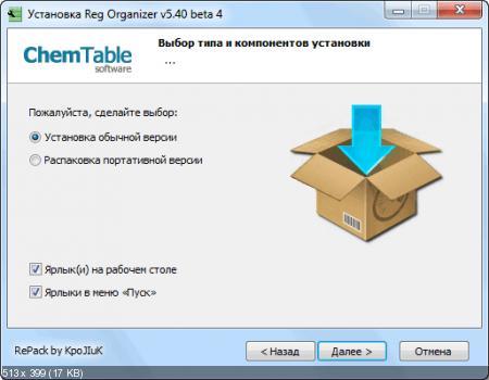 Reg Organizer 5.40 beta 4 Portable/RePack by KpoJIuK_Labs