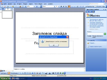 Microsoft Office 2003 Pro SP3 U.14.01.2012 (x32/x64/MRUS) - Тихая установка