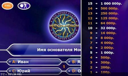 Кто хочет стать миллионером v1.1