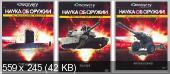 Наука об оружии (2007 - 2009) TVRip + DVDRip