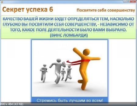 """Видеокурс """"23 практических секрета успеха""""(2012)"""