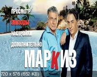 Маркиз / Le marquis (2011) DVD9 + DVD5