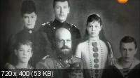 Романовы. Падение монархии (2012) SATRip