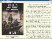 Биография и сборник произведений: Роман Куликов (2006-2012) FB2