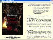 Биография и сборник произведений: Юлия Набокова (2007-2012) FB2