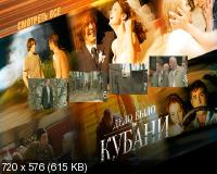 Дело было на Кубани (2011) 2xDVD9 + DVDRip