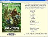 Сборник произведений: Олег Верещагин (2008-2012) FB2