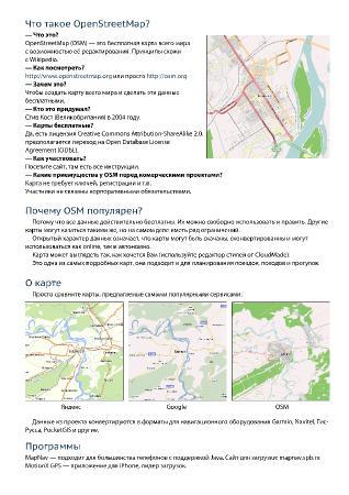 Navitel /Навител ( 3.2.6, скачать бесплатно, Rus )