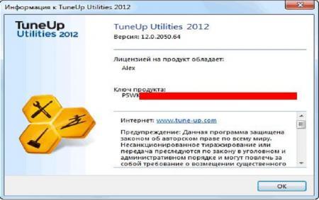 TuneUp Utilities 2012 ( ������� ���������, Eng/Rus )