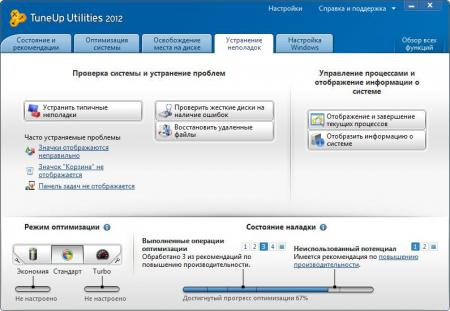 TuneUp Utilities 2012 ( скачать бесплатно, Eng/Rus )