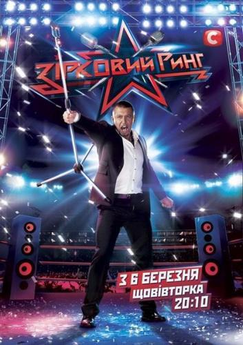 Звездный ринг / Зоряний ринг. Выпуск 1 (06.03.2012)