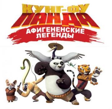 Кунг-фу Панда: Удивительные легенды (1 сезон: 15 серия из 26) / Kung Fu Panda: Legends of Awesomeness (2011) HDTVRip 720p