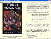 Биография и сборник произведений: Александр Конторович (2009-2012) FB2