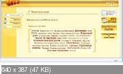 Диски 1С:ИТС.NFR Партнерский + дополнение (Март 2012)