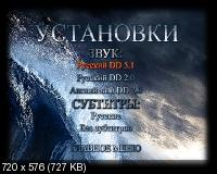Супертанкер / Super Tanker (2011) DVD5