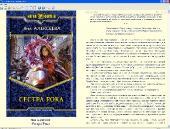 Биография и сборник произведений: Яна Алексеева (2008-2012) FB2