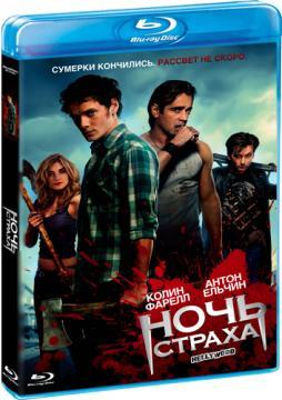 Ночь страха / Fright Night (2011) Blu-ray Disc EUR 1080p
