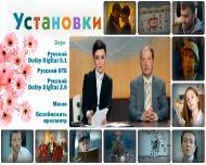 �a�� (2012) DVDRip/1.45 Gb/HDRip/1.45 Gb/DVD9/7.02 Gb [��������/NWRip Group]