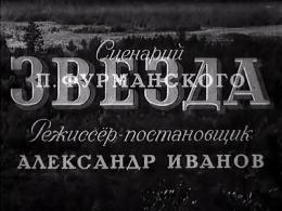 Звезда (1949) DVDRip