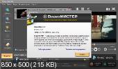 ВидеоМАСТЕР v2.41 Portable (2012)