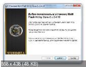 Multi Flash Kit by Core-2 v.2.4.10 (2012) Русский + Английский