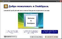 DeskSpace 1.5.8.12 Retail