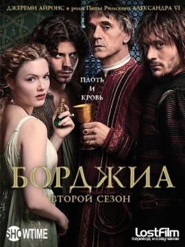 Борджиа / The Borgias [Сезон: 2 / Серии: 1-5 (10)] (2012) HDTV 1080i